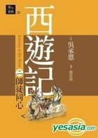 Xi You Ji Er . Shi Tu Tong Xin