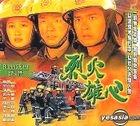 烈火雄心 (1998) (VCD) (15-28集) (完) (TVB劇集)
