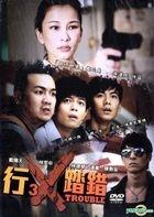 3X Trouble (2012) (DVD) (Taiwan Version)