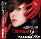 Cui Zi Ge Ju Ji Jin Qu Jing Xuan13 Shou (LECD)