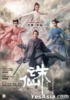 诛仙 (2019) (DVD) (香港版)