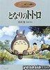 My Neighbor Totoro (Japan Version - English Subtitles)