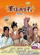 Classical Movie 4 (DVD) (Taiwan Version)