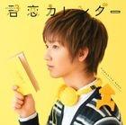 Kimikoi Calendar (SINGLE+DVD)(First Press Limited Edition)(Japan Version)