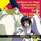 TV Anime Nurarihyon no Mago - Sennen Makyou - Character CD Series : 13dai Keikein Hidemoto / Keikain Yura  (Japan Version)
