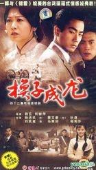 Huan Zi Cheng Long (VCD) (End) (China Version)