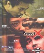 Project X (海外版)