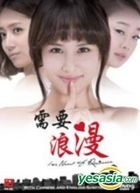 In Need of Romance (DVD) (End) (English Subtitled) (tvN TV Drama) (Singapore Version)