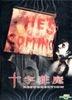 Resurrection (1999) (DVD) (Hong Kong Version)