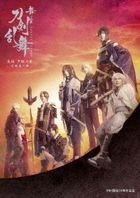 Stage Touken Ranbu -Osaka Natsu no Jin (DVD) (Japan Version)