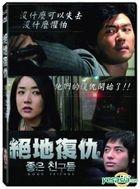 Good Friends (2014) (DVD) (Taiwan Version)
