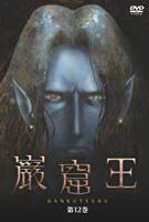 Gankutsuou Vol.12 (Japan Version)