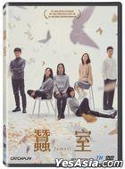 Jamsil (2016) (DVD) (Taiwan Version)