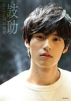 Okada Kenshi First Photo Book 'Kodou' throbs