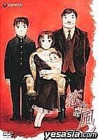 Koikaze Vol. 4  (Japan Version)