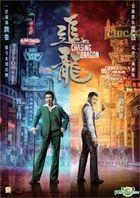 Chasing The Dragon (2017) (DVD) (Hong Kong Version)