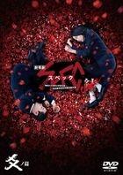 SPEC: Close - Reincarnation (DVD) (Premium Edition) (Japan Version)
