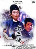 Nu Xun An (1998) (DVD) (Ep. 1-51) (End) (Taiwan Version)