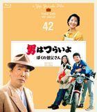 Otoko wa tsuraiyo Vol. 42 [4K Restored Edition] (Blu-ray) (English Subtitled)  (Japan Version)