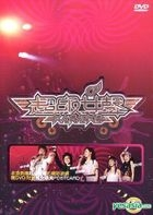 Super Girls Karaoke (DVD)