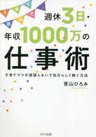 shiyuukiyuu 3 nichi nenshiyuu 1000 man no shigotojiyutsu kosodate yuusen de