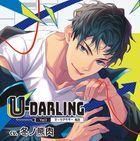 U-DARLING_Vol.1 Suits Actor Haruhiko  (Japan Version)