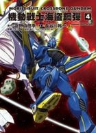 Mobile Suit Crossbone Gundam (Vol.4)
