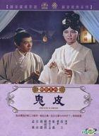 Devil's Skin (DVD) (Taiwan Version)