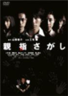 Oyayubi Sagashi Special Edition (Japan Version)