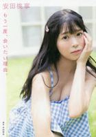 Yasuda momone 1st Photobook 'Mou Ichido, Aitai'