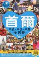 I Love Travel 004 -  Shou Er (10-11 Wan Mei Ban) ( Zong Di3 Ban)