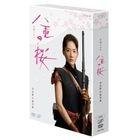 NHK Taiga Drama - Yae no Sakura Complete Edition Part 2 (DVD)(Japan Version)