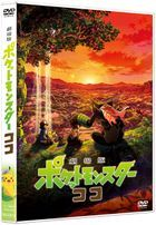 Pokemon the Movie: Secrets of the Jungle (DVD) (Normal Edition) (Japan Version)