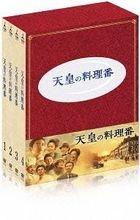 The Emperor's Cook (DVD) (Japan Version)
