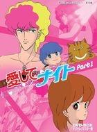 Aishitenaito DVD Box Digitally Remastered Edition Part1 (DVD)(Japan Version)