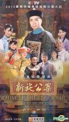 Chinese Sherlock Shi (2013) (H-DVD) (Ep. 1-32) (End) (China Version)