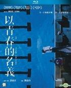In Your Dreams (2017) (Blu-ray) (Hong Kong Version)