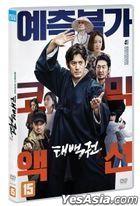 The Therapist: Fist of Tae-baek (DVD) (Korea Version)