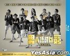 男人唔可以穷 (2014) (Blu-ray) (香港版)