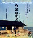 The Furthest End Awaits (2015) (VCD) (Hong Kong Version)