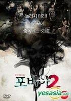 Phobia 2 (DVD) (Korea Version)