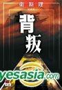 Wei Si Li Ke Huan Xi Lie -  Bei Pan( Ming Bao Er Shi Nian Zhen Cang Ban)