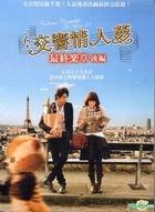 Nodame Cantabile: The Final Score - Part 2 (DVD) (Taiwan Version)