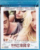 Vicky Cristina Barcelona (2008) (Blu-ray) (Hong Kong Version)