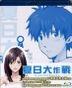 夏日大作战 (Blu-ray) (中英文字幕) (台湾版)