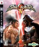 Soul Calibur IV (Japan Version)