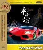 In-Car Music (HQCD) (China Version)