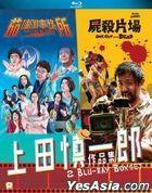 Shinichiro Ueda Movie Collection (Blu-ray) (Hong Kong Version)