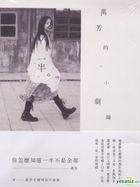 Yi Ban . Wan Fang De Xiao Ju Chang
