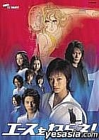 Ace wo Nerae (Aim for the Ace) (TV series) Vol. 1 (Japan Version)